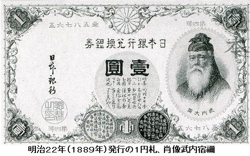 A100-2.武内宿禰紙幣.png