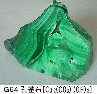 G64孔雀石.jpg