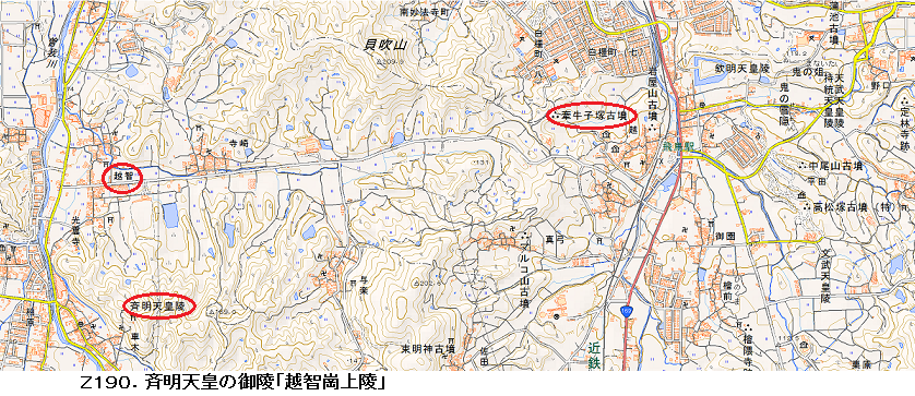 Z190.斉明天皇陵.png