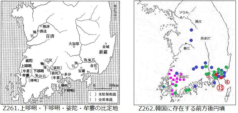 Z261.Z262.韓国四県.jpg