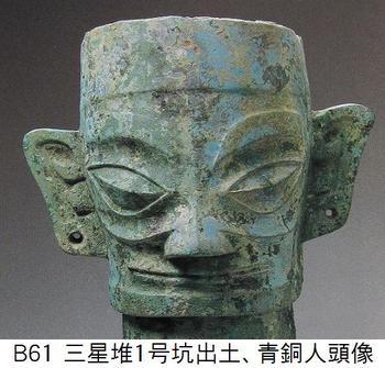 B61 青銅人頭像.jpg