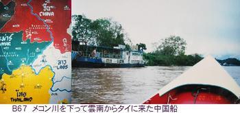 B66 メコン川.jpg