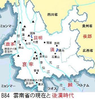 B84 雲南地図.jpg