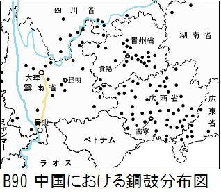 B90 中国銅鼓.jpg