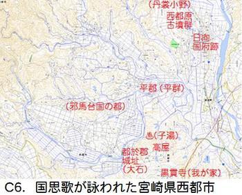 C6 宮崎県西都市.jpg