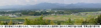 C9 国思歌の地.jpg