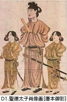 D1.聖徳太子像.jpg