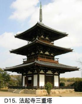 D15法起寺三重塔.jpg