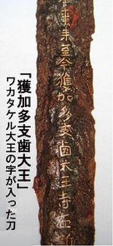 D2 稲荷山鉄剣.jpg