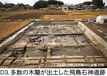 D3 飛鳥石神遺跡.jpg