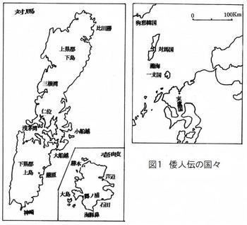 図1倭人伝の国々.jpg