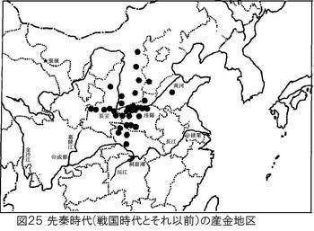 図25先秦の産金地.jpg