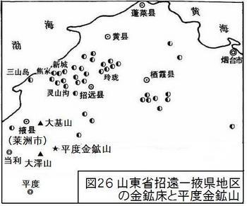 図26平度金鉱山.jpg