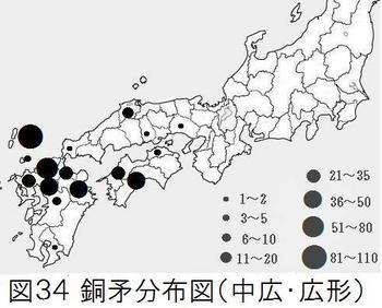図34銅矛分布図.jpg