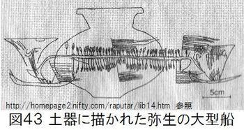 図43 弥生大型船.jpg