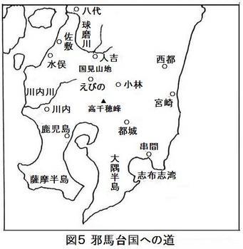 図5邪馬台国への道.jpg