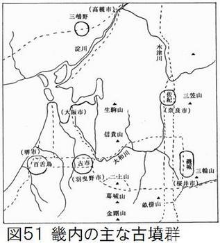 図51畿内古墳群.jpg