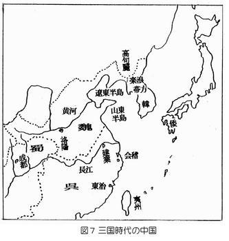 図7三国時代の中国.jpg