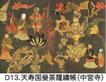 D13天寿国繍帳.jpg
