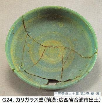G24前漢カリガラス.jpg