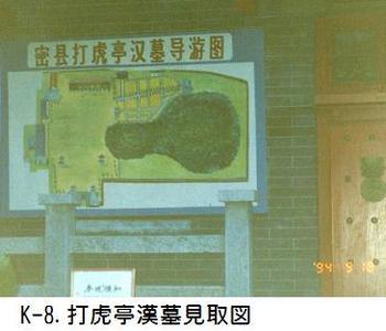 K8打虎亭漢墓見取図.jpg