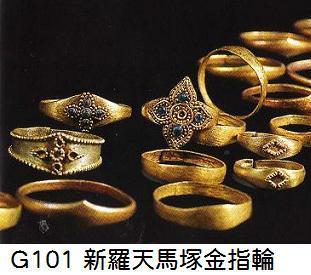 G101 新羅天馬塚金指輪.jpg