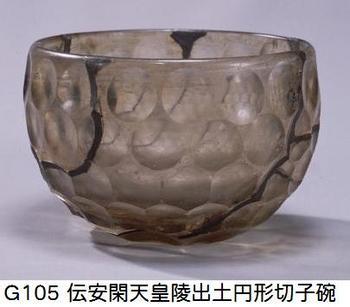 G105 安閑天皇ガラス碗.jpg
