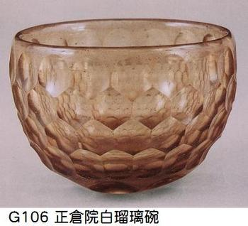 G106 正倉院白瑠璃碗.jpg