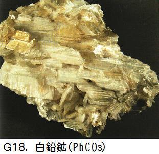 G18白鉛鉱.jpg