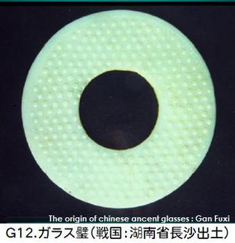 G12ガラス璧.jpg