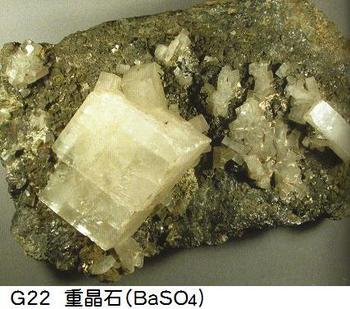 G22重晶石.jpg