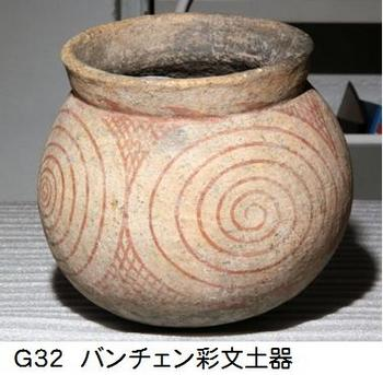 G32バンチェン彩文土器.jpg