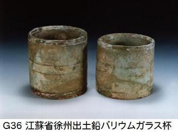 G36 江蘇省ガラス杯.jpg