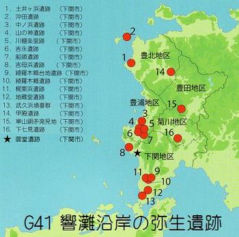 G41 響灘弥生遺跡.jpg