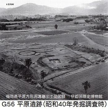 G56平原遺跡.jpg