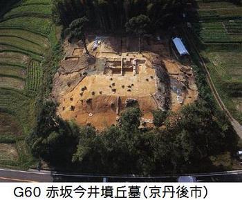 G60赤坂今井墳丘墓.jpg