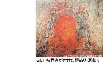G61頭飾り今井.jpg