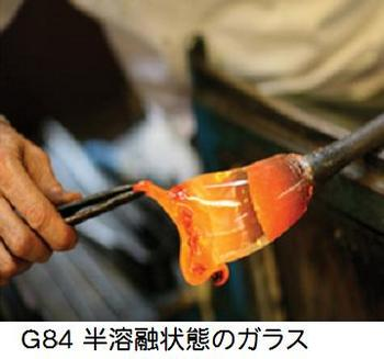 G84 半溶融ガラス.jpg