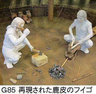 G85鹿皮フイゴ.jpg