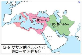 G8ササン朝ペルシャ.jpg