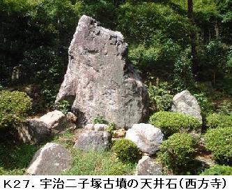 K27 宇治二子塚天井石.jpg