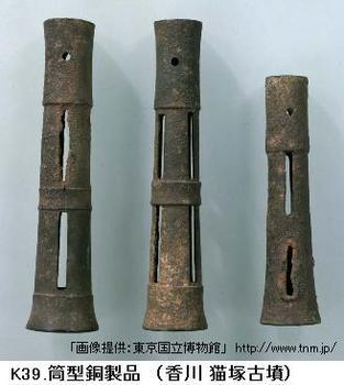 K39筒型銅製品.jpg