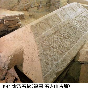 K44家形石棺.jpg