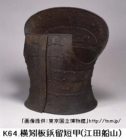 K64横矧板鋲留短甲.png