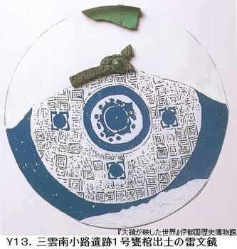 Y13.三雲南小路雷文鏡.jpg