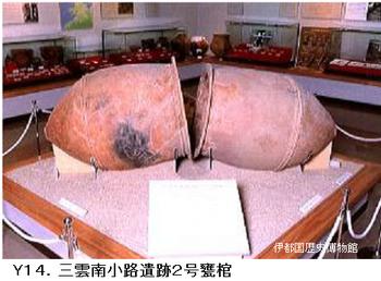 Y14.三雲南小路2号甕棺.png