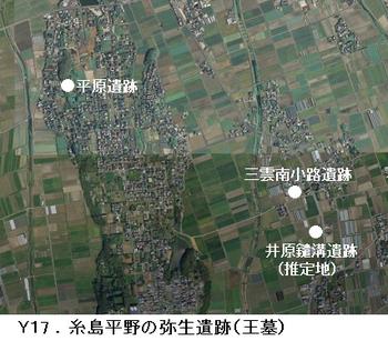Y17 糸島平野の王墓.png