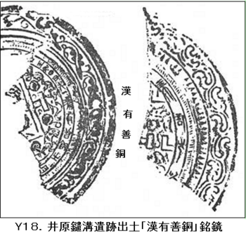Y18 井原鑓溝鏡拓本.png