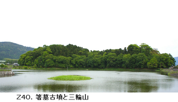 Z-40.箸墓古墳.png