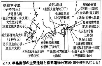 Z-79.朝鮮倭系遺物.png